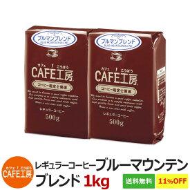 【送料無料 特売】レギュラーコーヒー ブルーマウンテンブレンド500g×2個|カフェ工房