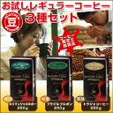 【送料無料】初回限定★お試し1980円レギュラーコーヒー3種セット(豆)【カフェ工房】