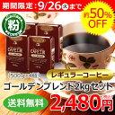 【送料無料】(粉)ゴールデンブレンド500g×4個(レギュラーコーヒー)【カフェ工房】