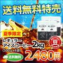 【送料無料】レギュラー アイスコーヒー2kg(500g×4袋)【豆】