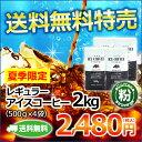 【送料無料】レギュラー アイスコーヒー2kg(500g×4袋)【粉】