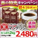 【送料無料】レギュラーコーヒー マンデリン500g×4個【豆】【カフェ工房】