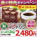 【送料無料】レギュラーコーヒー マンデリン500g×4個(粉)【カフェ工房】