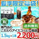 【送料無料】(粉)レギュラー 専門店のこだわりアイスコーヒー福袋(粉1.5kg+リキッド1本)【広島発☆コーヒー通販…