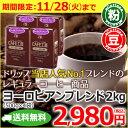 【送料無料】レギュラーコーヒー ヨーロピアンブレンド500g×4個【カフェ工房】