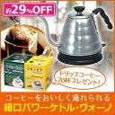 ハリオ V60細口パワーケトルヴォーノEVKB-80HSV【こだわりドリップコーヒー20杯プレゼント!!】(電気ケトル)