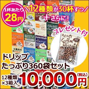 ドリップコーヒー12種類360袋たっぷりセット ラカンカピーナッツ付【海外配送可】(coffeebreak)