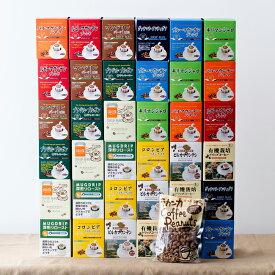 【福袋】ドリップコーヒー福袋 12種類360袋たっぷりセット ラカンカピーナッツ付【カフェ工房】