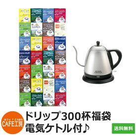 ドリップコーヒー300杯福袋 電気ケトル付 送料無料