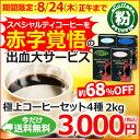 【今だけ送料無料】レギュラーコーヒー 2kg極上コーヒーセット(粉)赤字覚悟の出血大サービス福袋☆