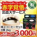 レギュラーコーヒー 2kg極上コーヒーセット(粉)赤字覚悟の出血大サービス福袋☆