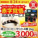 【今だけ送料無料】レギュラーコーヒー 2kg極上コーヒーセット(豆)赤字覚悟の出血大サービス福袋☆