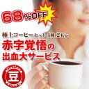 レギュラーコーヒー 2kg極上コーヒーセット(豆)赤字覚悟の出血大サービス福袋☆