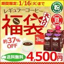 【送料無料】レギュラーコーヒー大入り福袋3kg【広島発☆コーヒー通販カフェ工房】