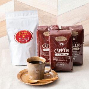 レギュラーコーヒー ゴールデンブレンドセット (500g×3袋)今ならサラシア紅茶プレゼント付【カフェ工房】
