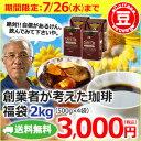 【送料無料】【豆】自信があるけん。飲んでみてくださいや。2kg 創業者が考えた珈琲福袋(アイスコーヒー/レギュラーコーヒー)