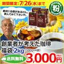【送料無料】(粉)自信があるけん。飲んでみてくださいや。2kg 創業者が考えた珈琲福袋(アイスコーヒー/レギュラーコーヒー)