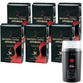 数量限定お薦め高品質スペシャルティコーヒー豆6種セット【カリタ電動コーヒーミルプレゼント】
