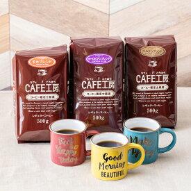 福袋 送料無料 レギュラー コーヒー ブレンド 3種類飲み比べ セット 1.5kg 広島発☆コーヒー通販カフェ工房