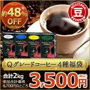 【豆】世界が認めるQグレードレギュラーコーヒー4種2kg福袋【珈琲 スペシャルティコーヒー】