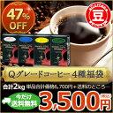 【今だけ送料無料】【豆】世界が認めるQグレードレギュラーコーヒー4種2kg福袋【珈琲 スペシャルティコーヒー】