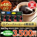 【送料無料】Qグレードレギュラーコーヒー福袋4種2kg【豆】