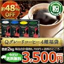 【送料無料】Qグレードレギュラーコーヒー福袋4種2kg(粉)