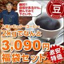 【豆】自信があるけん。飲んでみてくださいや。創業者が考えた珈琲2kg
