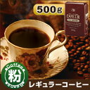 レギュラーコーヒー ブラジル(粉)500g【広島発☆コーヒー通販カフェ工房】