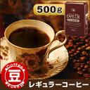 レギュラーコーヒー ブルーマウンテンNo.2(豆)500g【広島発☆コーヒー通販カフェ工房】