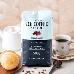 レギュラーコーヒー アイスコーヒー500g【広島発☆コーヒー通販☆カフェ工房】