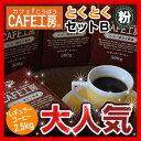 レギュラーコーヒー とくとくセットB(粉)2.5kg【カフェ工房】