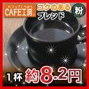 レギュラーコーヒー【1杯分が約8.2円】コクのあるブレンド(粉)500g×7袋全部で437杯分!