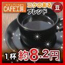 レギュラーコーヒー(豆)【1杯分が約8.2円】 コクのあるブレンド500g×7袋全部で437杯分!