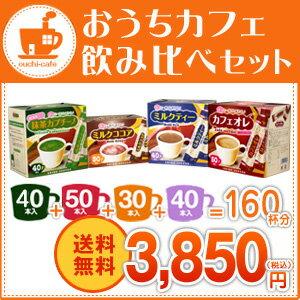 【送料無料】スティック 160本 全4種類お試しセット【インスタントコーヒー】【海外配送可】(coffeebreak)