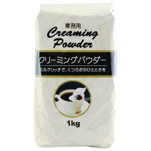 【特売】クリーミングパウダー1kg【コーヒーミルク】【カフェ工房】