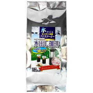 水出しアイス珈琲パック70g(1リットル用)×2個入(アイスコーヒー)【カフェ工房】