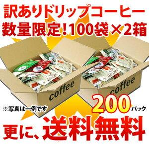数量限定!送料無料 訳ありドリップコーヒー100袋×2箱 カフェ工房