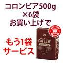 レギュラーコーヒー コロンビア500g6袋+1袋サービスセット(豆)