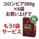 レギュラーコーヒー コロンビア500g6袋+1袋サービスセット(粉)
