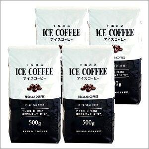 送料無料 レギュラー アイスコーヒー 2kg(500g×4袋)コーヒー豆 コーヒー粉【カフェ工房】