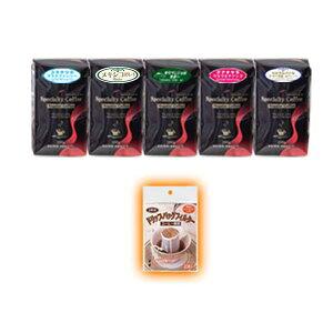 レギュラーコーヒー お薦め高品質豆5種セット