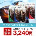 【ギフト】【全国送料無料】リキッドアイスコーヒーまごころ6本ギフト【カフェ工房】