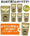 徳用インスタントコーヒー(フリーズドライ)200g×6袋+今だけ1袋サービス!【業務用】【海外配送可】(coffeebreak)