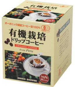 ドリップコーヒー 有機栽培コーヒー 10袋箱入【オーガニック】【カフェ工房】