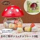 【Caffarel カファレル】きのこポット(赤)チョコレート9粒入り【女性へのプレンゼント かわいい ジャンドゥーヤ ベ…