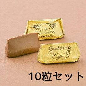 【Caffarel カファレル】 ジャンドゥーヤ ★10個セット ★【ヘーゼルナッツ イタリア 老舗チョコレートブランド】