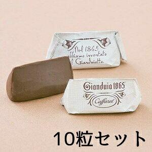 【Caffarel カファレル】 ジャンドゥーヤビター 10粒セット【チョコレート ヘーゼルナッツ 老舗チョコレートブランド】