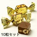 【カファレル Caffarerl】ピエモンテ 10個セット【チョコレート ヘーゼルナッツ ジャンドゥーヤ イタリア トリノ…