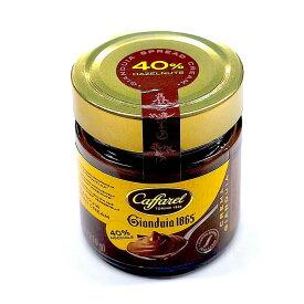 【公式  カファレル】 ジャンドゥーヤクリーム 210g【スプレッド ヘーゼルナッツ イタリア 老舗チョコレートブランド 】
